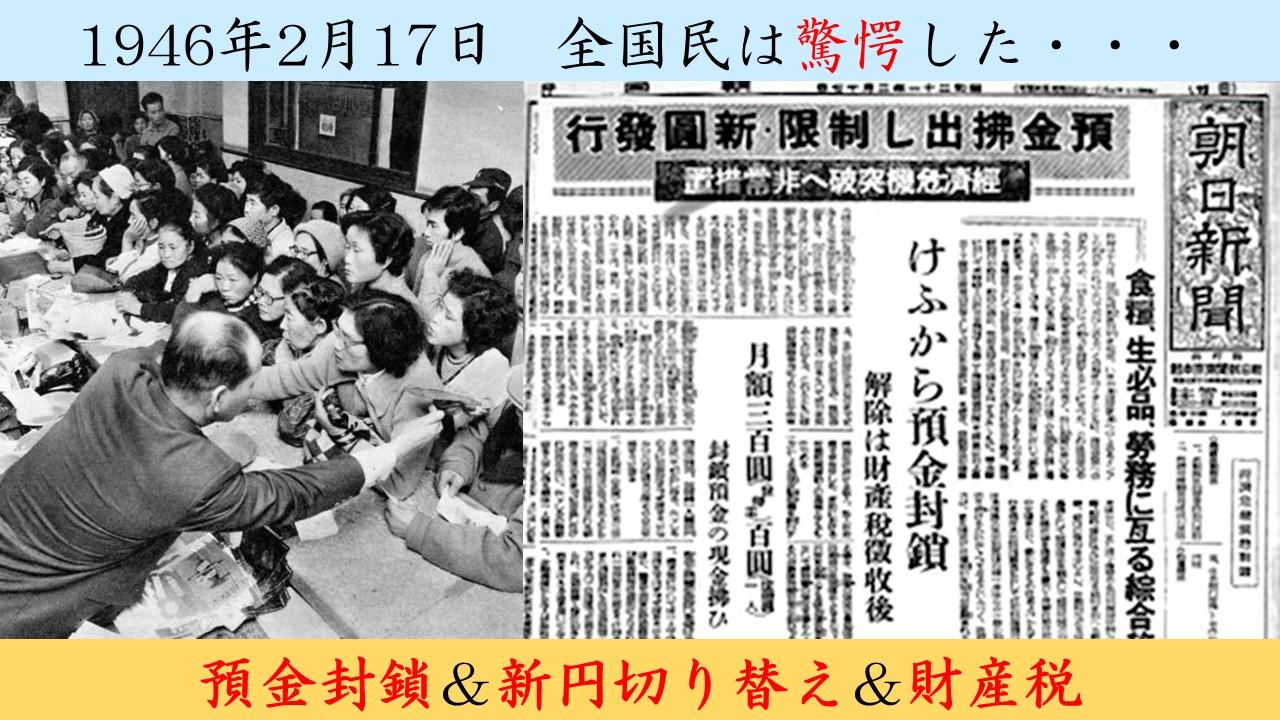 1946年2月17日 預金封鎖&新円切り替え&財産税! | マネー研究所